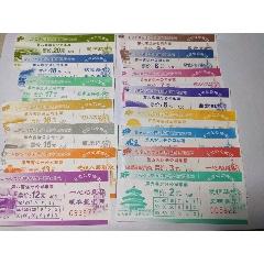 北京公交票現用票老標2-20元部分面值(se73310478)_7788舊貨商城__七七八八商品交易平臺(7788.com)