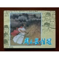 周三畏挂冠(se73364621)_7788收藏__收藏热线
