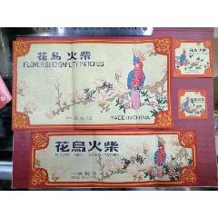 火花,八十年代花鸟牌条,盒,四种标,有折(se73364648)_7788收藏__收藏热线