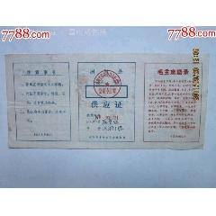 知青粮油供应证(se73364619)_7788收藏__收藏热线