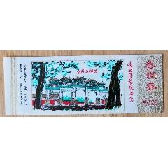 清西陵塑料【0.20】参观券(se73364623)_7788收藏__收藏热线