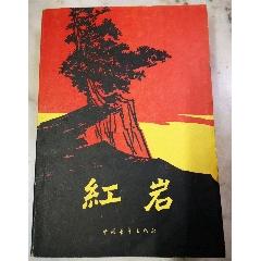 红岩~作者:杨益言签名书(se73364633)_7788收藏__收藏热线
