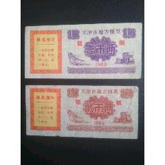 天津语录粗粮票2枚