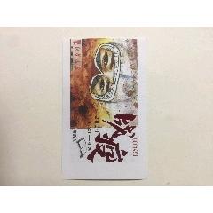 戰役-藏書票(se73421329)_7788舊貨商城__七七八八商品交易平臺(7788.com)