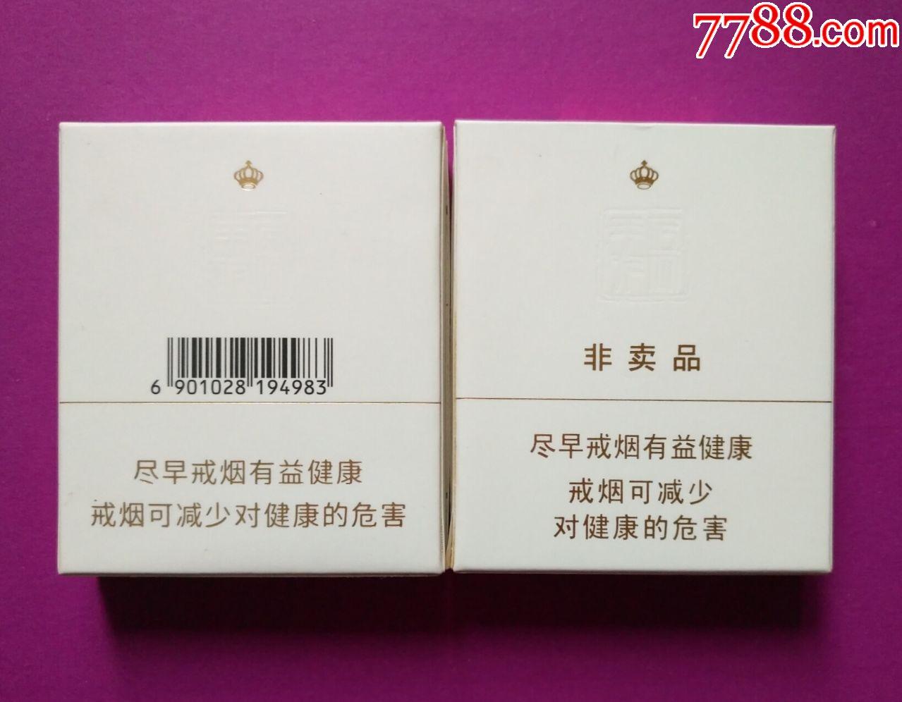 芙蓉王—匠心手作1对,非卖品1枚,王之密码—少图片