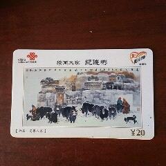 IC卡(se73478733)_7788舊貨商城__七七八八商品交易平臺(7788.com)