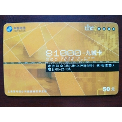 中國電信81000–九城卡(se73479110)_7788舊貨商城__七七八八商品交易平臺(7788.com)