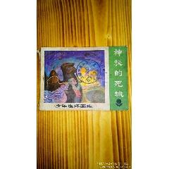 廣東83年一版一印《神秘的死城》(se73479113)_7788舊貨商城__七七八八商品交易平臺(7788.com)