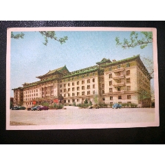50年代:北京友誼賓館(se73479114)_7788舊貨商城__七七八八商品交易平臺(7788.com)