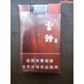 云煙----如意---12版----內有定制塑模,軟3D(se73479121)_7788舊貨商城__七七八八商品交易平臺(7788.com)