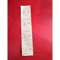清江市粉絲票(se73496089)_7788舊貨商城__七七八八商品交易平臺(7788.com)
