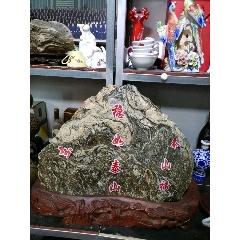 泰山石(se73500849)_7788舊貨商城__七七八八商品交易平臺(7788.com)