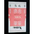 戲珠.....三無(se73530353)_7788舊貨商城__七七八八商品交易平臺(www.799868.live)