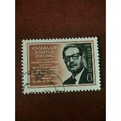 1973年蘇聯智利總統薩爾瓦多·阿連德·戈森斯肖像郵票1全銷(se73530365)_7788舊貨商城__七七八八商品交易平臺(www.799868.live)