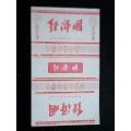 經濟煙....三無(se73530362)_7788舊貨商城__七七八八商品交易平臺(www.799868.live)