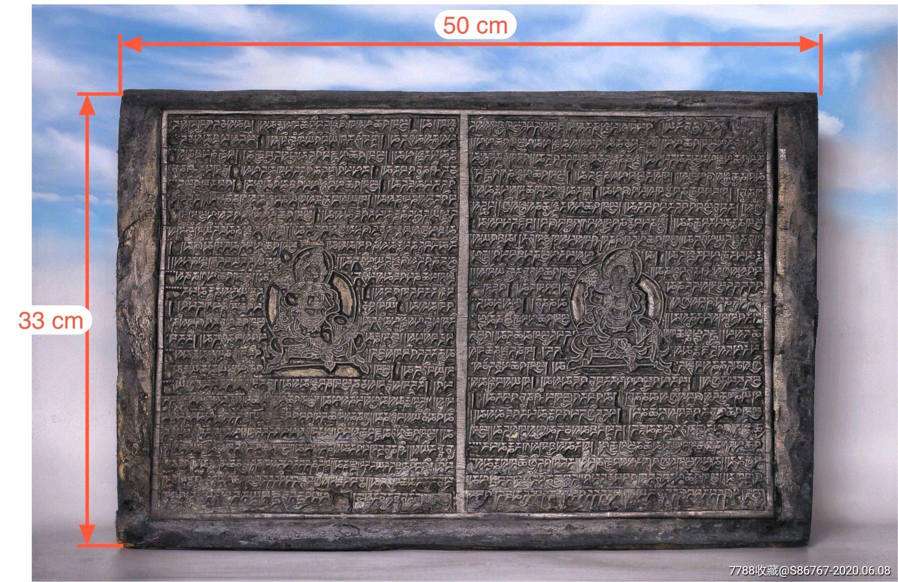 清代:西藏綠度母心咒印板(se73559924)_7788舊貨商城__七七八八商品交易平臺(7788.com)