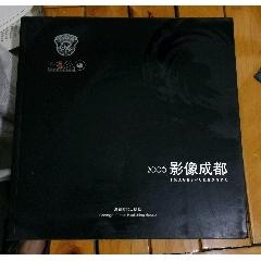 2006影像成都(se73576982)_7788舊貨商城__七七八八商品交易平臺(www.799868.live)