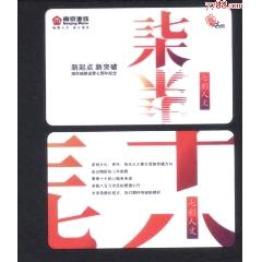 南京地鐵開通七周年紀念(se73629933)_7788舊貨商城__七七八八商品交易平臺(7788.com)