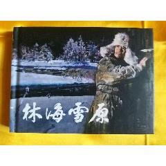林海雪原(簽名本)(se73666789)_7788舊貨商城__七七八八商品交易平臺(7788.com)