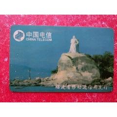 早期福建手機卡(se73700475)_7788舊貨商城__七七八八商品交易平臺(7788.com)