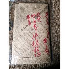 江西吳子周茶莊(se73789662)_7788舊貨商城__七七八八商品交易平臺(7788.com)