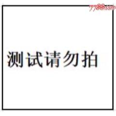 測試(zc25491793)_7788舊貨商城__七七八八商品交易平臺(7788.com)