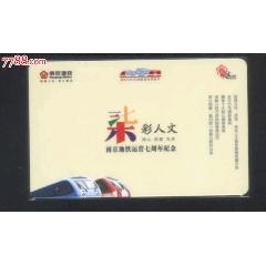 南京地鐵卡~第三屆乘客節(se73860342)_7788舊貨商城__七七八八商品交易平臺(7788.com)