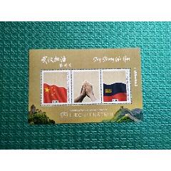 QA4列支登士敦2020年抗击疫症新冠肺炎疫情邮票中列国旗长城武汉加油字样