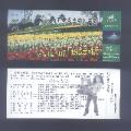 2004年SEL石象湖生態風景區5月29--6月1日萬名兒童手拉手活動贈票(se73999171)_7788舊貨商城__七七八八商品交易平臺(www.799868.live)