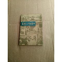 黃埔江畔話當年(se74044535)_7788收藏__收藏熱線