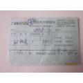 85年,上海東方照相館票據(),請看圖!(se74044528)_7788收藏__收藏熱線