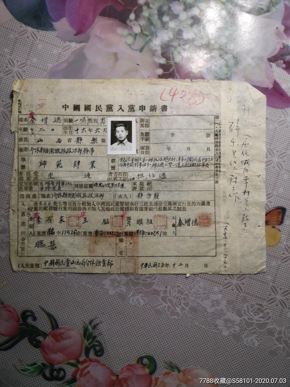 中国国民党入党申请书,编号91(se74070574)_7788旧货商城__七七八八商品交易平台(7788.com)
