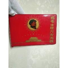 紅寶書(se74217442)_7788舊貨商城__七七八八商品交易平臺(7788.com)