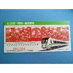 大連地鐵1號線一期試乘券(se74288019)_7788舊貨商城__七七八八商品交易平臺(7788.com)