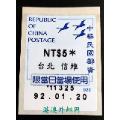 TLF-2三雁圖二版2002年1全電子標簽郵票電子票(se74434193)_7788舊貨商城__七七八八商品交易平臺(7788.com)