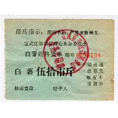 北京市白薯票(au25100187)_7788舊貨商城__七七八八商品交易平臺(7788.com)