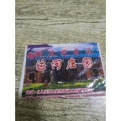 運河莊園(se74503785)_7788舊貨商城__七七八八商品交易平臺(7788.com)