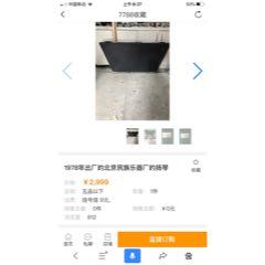 場琴(se74600551)_7788舊貨商城__七七八八商品交易平臺(7788.com)