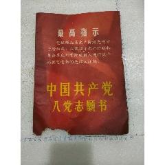 入黨自愿書,無內容(se74650498)_7788舊貨商城__七七八八商品交易平臺(7788.com)