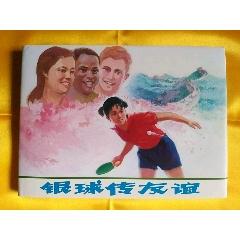 銀球傳友誼(簽名本)(se74696661)_7788舊貨商城__七七八八商品交易平臺(7788.com)