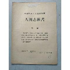 1956年《入團志愿書》(au25137480)_7788舊貨商城__七七八八商品交易平臺(7788.com)