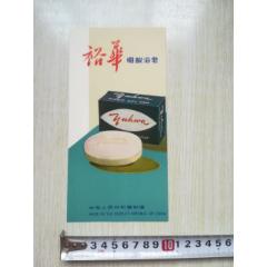 裕華牌硼酸浴皂香皂廣告(se74746034)_7788舊貨商城__七七八八商品交易平臺(7788.com)