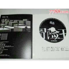 蔣蔣(冒險王)親筆簽名CD!絕版!包郵(se74923061)_7788舊貨商城__七七八八商品交易平臺(7788.com)
