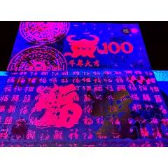 2021年牛年紀念測試鈔(se74931690)_7788舊貨商城__七七八八商品交易平臺(7788.com)