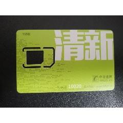 中麥通信手機卡(se74967821)_7788舊貨商城__七七八八商品交易平臺(7788.com)