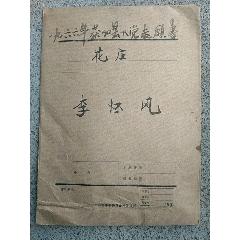 1966年獲嘉縣《中國共產黨入黨志願書》》(au25137487)_7788舊貨商城__七七八八商品交易平臺(7788.com)