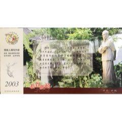 鄭板橋塑像企業金卡郵資片(se75118109)_7788舊貨商城__七七八八商品交易平臺(7788.com)