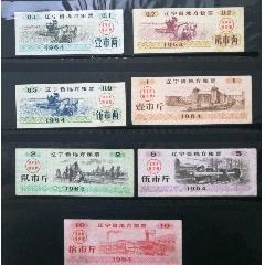 遼寧64年糧票