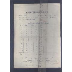 瀘州醫學院實驗實*報告--1965年瀘州市121名男童身長均數簡捷計算表(se75239232)_7788舊貨商城__七七八八商品交易平臺(www.799868.live)