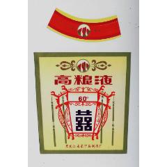 老酒標―高糧液(se75372015)_7788舊貨商城__七七八八商品交易平臺(7788.com)